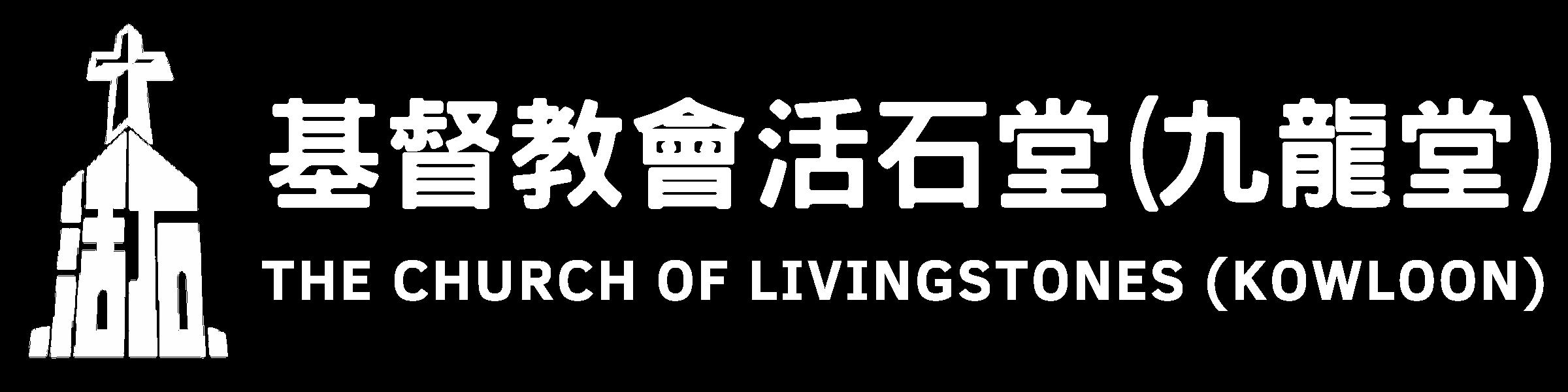 基督教會活石堂 (九龍堂)